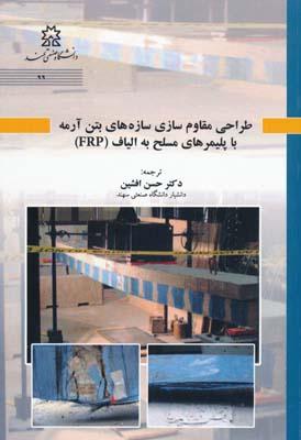طراحي مقاوم سازي سازه هاي بتن آرمه با پليمرهاي مسلح به الياف ( frp ) - افشين