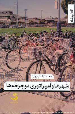 شهرها و امپراتوري دوچرخه ها - نظرپور