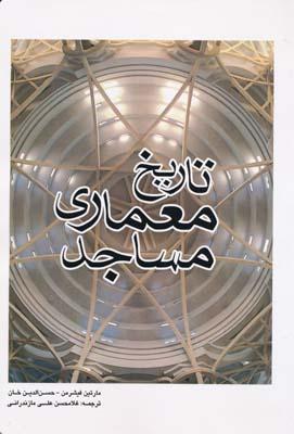 تاريخ معماري مساجد - مازندراني
