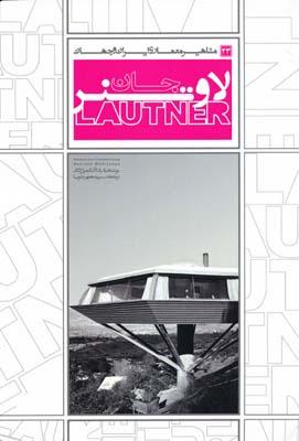 جان لاوتنر - مشاهير معماري ايران و جهان 23