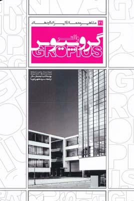 والتر گروپيوس - مشاهير معماري ايران و جهان 21 - مهرجويا