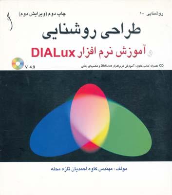 طراحي روشنايي و آموزش نرم افزار DIALUX