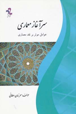 سرآغاز معماري : عوامل موثر بر نقد معماري - زمان سلطاني
