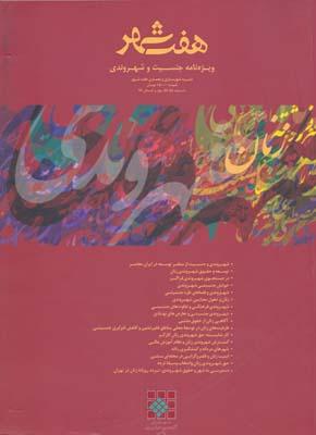 مجله هفت شهر ويژه نامه جنسيت و شهروندي - 58-57 - قرمز رنگ