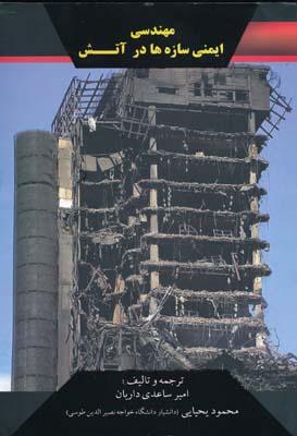 مهندسی ایمن سازه ها در آتش