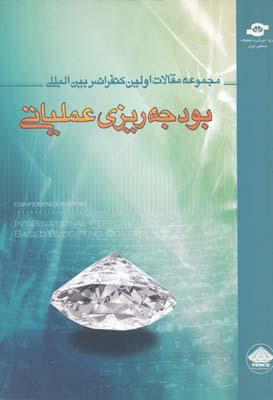 بودجه ريزي عملياتي - مجموعه مقالات اولين كنفرانس بين المللي