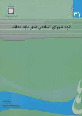 آنچه شوراي اسلامي شهر بايد بداند
