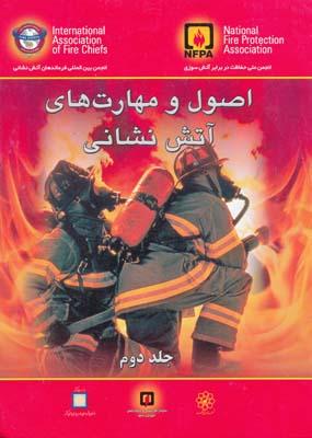 اصول و مهارت های آتش نشانی 2 جلدی
