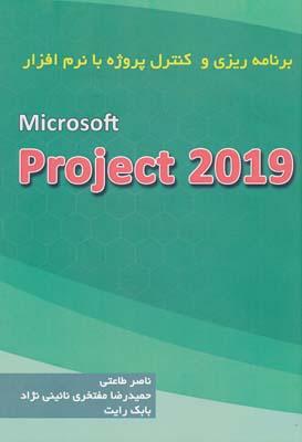 برنامه ريزي و كنترل پروژه با نرم افزار microsoft project 2019 - طاعتي