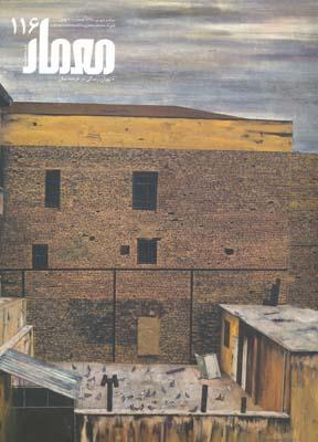 مجله معمار 116 - تهران ، زندگي در عرصه ميان