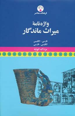 واژه نامه ميراث ماندگار فارسي به انگليسي - انگليسي به فارسي - انوشه