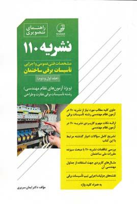 راهنماي تصويري نشريه 110 جلد اول و دوم