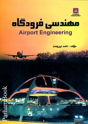 مهندسي فرودگاه