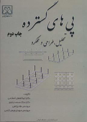 پي هاي گسترده ابوالفضل اسلامي