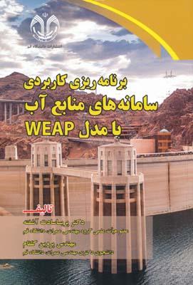 برنامه ريزي كاربردي سامانه هاي منابع آب با مدل weap