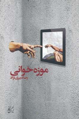 موزه خواني - دبيري نژاد