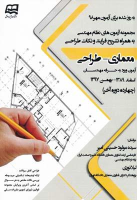 مجموعه آزمون نظام مهندسي معماري طراحي - حسيني امير