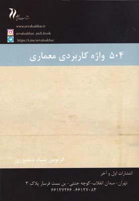 504 واژه كاربردي معماري - سياه منصوري