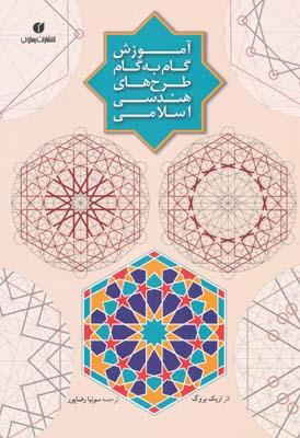 آموزش گام به گام طرح هاي هندسي اسلامي