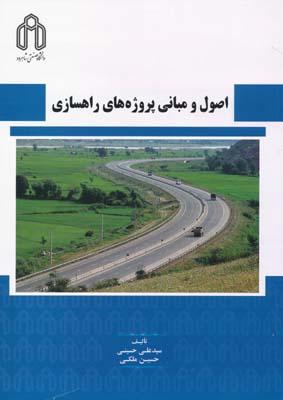 اصول و مباني پروژه هاي راهسازي - حسيني
