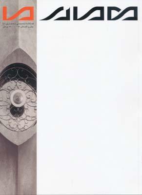 فصلنامه معماري ما - 98 شماره 3-4