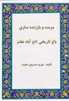 مرمت و باززنده سازي باغ تاريخي تاج آباد نطنز - خسروي جاويد