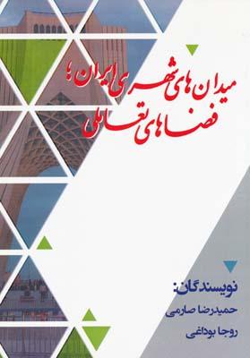 ميدان هاي شهري ايران - فضاهاي تعاملي - صارمي