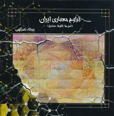 تداوم معماری ایران : اصل ها ، الگوها ، مصادیق - نصرالهی