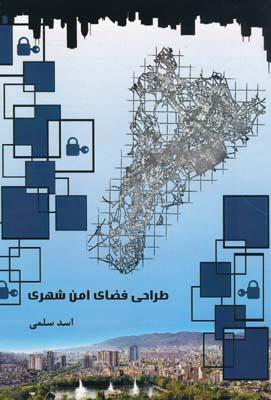 طراحي فضاي امن شهري - اسد سلمي