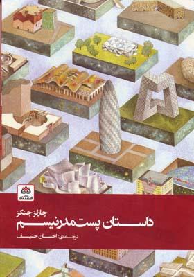 داستان پست مدرنيسم - احسان حنيف