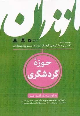مجموعه مقالات مازندران حوزه گردشگري