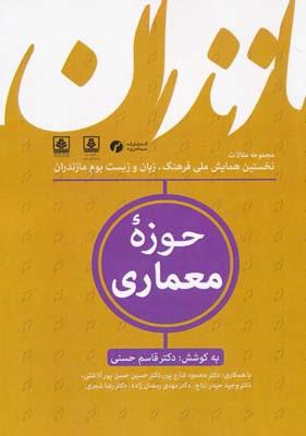 مجموعه مقالات مازندران حوزه معماري