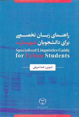 راهنماي زبان تخصصي براي دانشجويان شهرسازي - هما شريفي