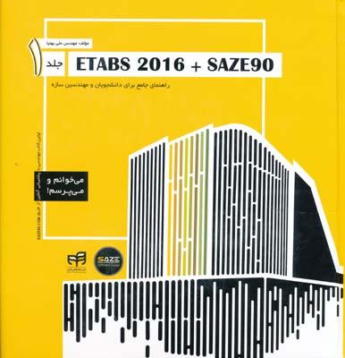 راهنماي جامع براي دانشجويان و مهندسين سازه ETABS 2016 و SAZE 90 جلد اول