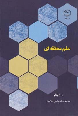 علم منطقه اي - طلاچيان