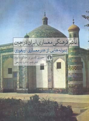 تاثیر فرهنگی معماری ایران در چین - نمونه هایی از هنر معماری اویغوری - بدیعی
