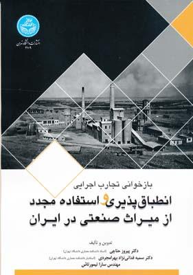 بازخواني تجارب اجرايي انطباق پذيري و استفاده مجدد از ميراث صنعتي در ايران - رنگي