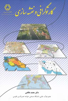 كارتوگرافي و نقشه سازي - طالعي