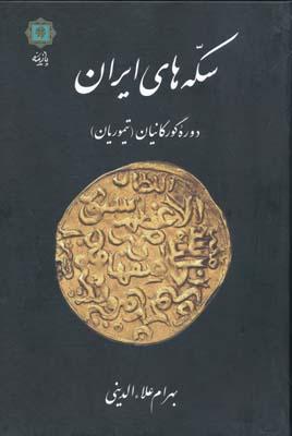 سکه های ایران دوره گورکانیان (تیموریان )