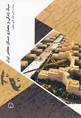 سبك زندگي و معماري مسكن معاصر ايران