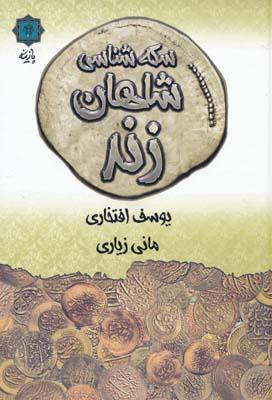 سکه شناسی شاهان زند - افتخاری