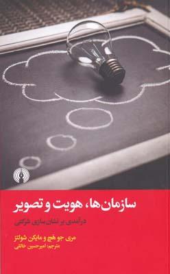 سازمان ها ، هويت و تصوير : درآمدي بر نشان سازي شركتي