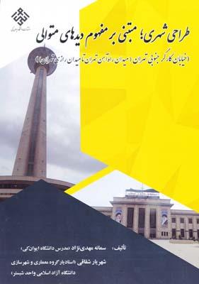طراحي شهري مبتني بر مفهوم ديدهاي متوالي ( خيابان كارگر جنوبي تهران )