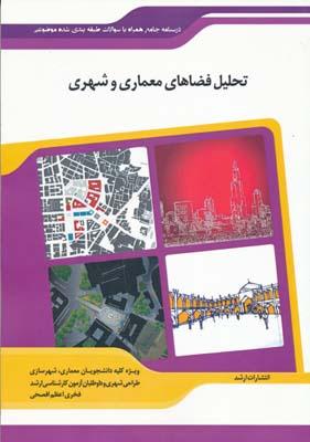 درسنامه جامع تحليل فضاهاي معماري و شهرسازي