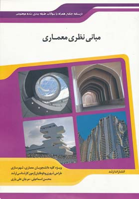 درسنامه جامع مباني نظري معماري