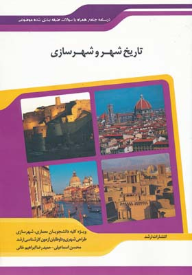 درسنامه جامع تاريخ شهر و شهرسازي