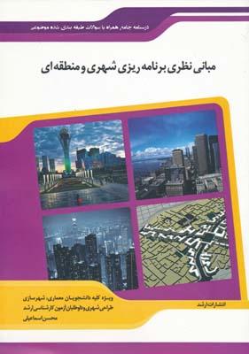 درسنامه جامع مباني نظري برنامه ريزي شهري و منطقه اي