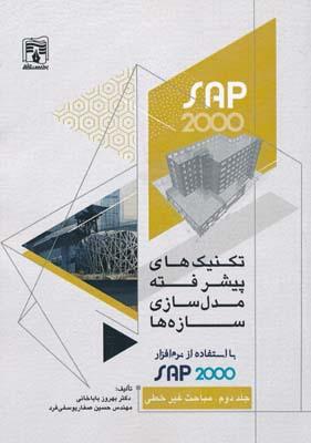 تكنيك هاي پيشرفته مدل سازي سازه ها با استفاده از sap 2000 جلد دوم