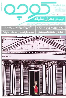 مجله فرهنگي هنري كوچه 1 بحران سليقه ، زمستان 1398