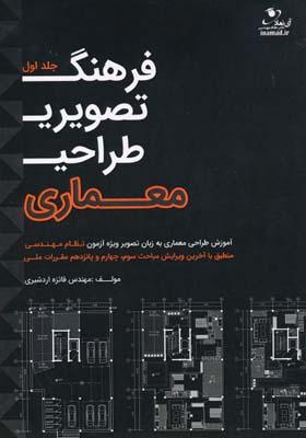فرهنگ تصويري طراحي معماري جلد اول - اردشيري